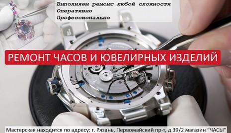 Ремонт часов и ювелирных изделий